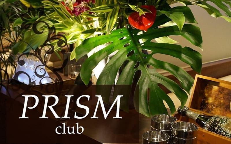 club PRISM(クラブプリズム)