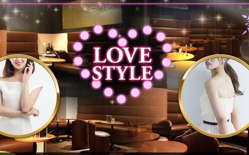 LOVE STYLE(ラブスタ)