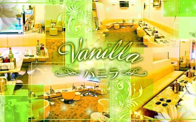 Vanilla(バニラ)